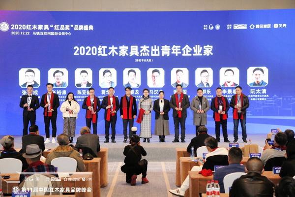 """后起之秀,新明红木总经理张群乐(右三)荣获""""2020红木家具杰出青年企业家"""""""