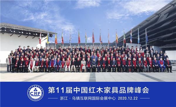第十一届中国红木家具品牌峰会圆满成功.JPG