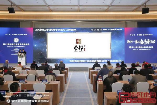 东邦红木荣获2020红木家具十大匠心口碑品牌
