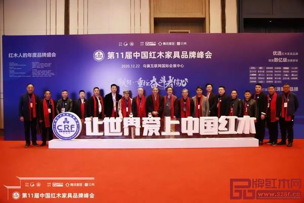 东邦红木董事长陈杭峰(左五)与专家领导及品牌红木经销商主席团成员合影