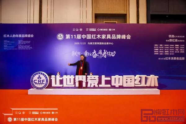 东邦红木营销总监赵广宇出席第十一届中国红木家具品牌峰会