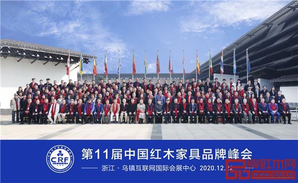 第十一届中国红木家具品牌峰会在浙江·乌镇互联网国际会展中心隆重举行