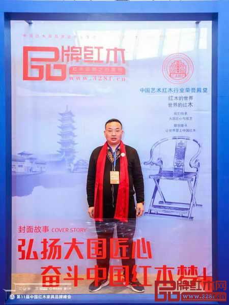 东源红木董事长施青岭为奋斗中国红木梦代言