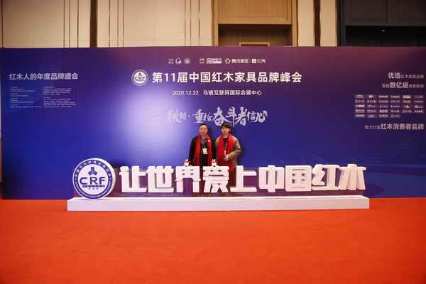 东源红木董事长施青岭与总经理茅秀峰共同出席此次峰会