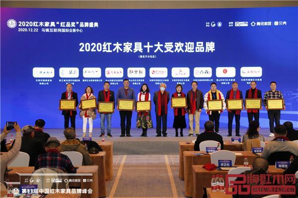 """古森红木获评""""2020红木家具十大受欢迎品牌"""",董事长吴飞阳(右三)上台领奖.jpg"""