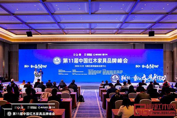 第11屆中國紅木家具品牌峰會在浙江烏鎮互聯網國際會展中心舉行