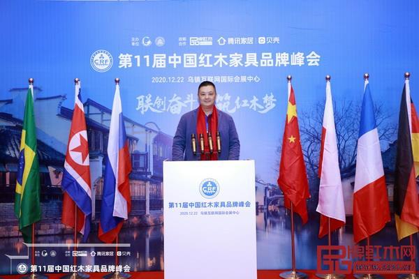 志成紅木創始人李正倫受邀出席峰會
