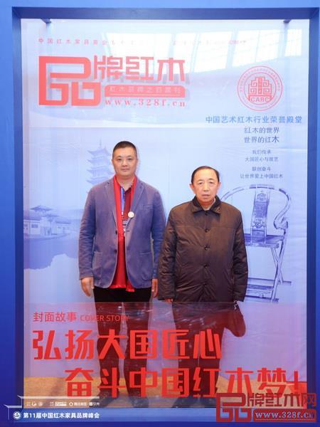 志成紅木創始人李正倫(左)在峰會現場與國務院參事室特邀研究員、國家人社部原黨組副部長楊志明(右)合影