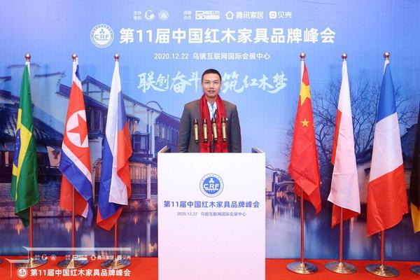 中山鸿运堂红木总经理萧耀能受邀出席第11届中国红木家具品牌峰会,与众多领导专家嘉宾一起共襄盛会