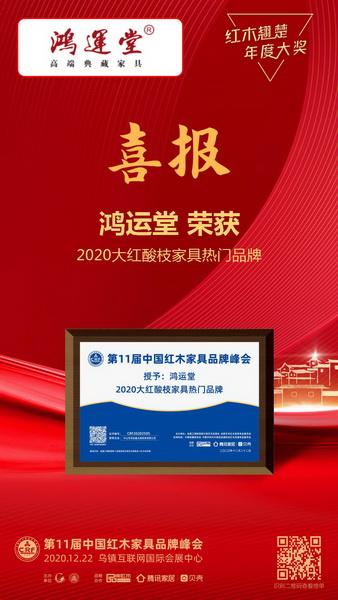 """鸿运堂红木荣获""""2020大红酸枝家具热门品牌"""""""