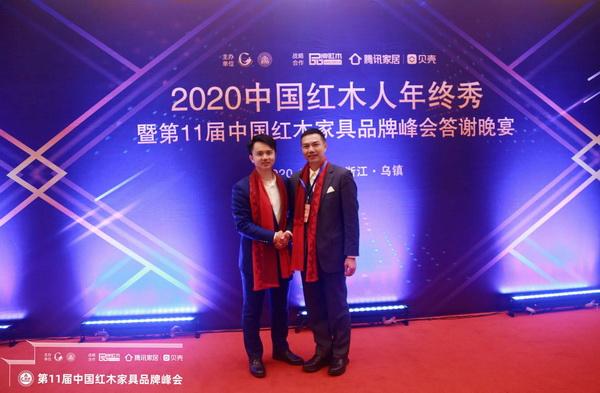 鸿运堂红木总经理萧耀能(右)出席2020中国红木人年终秀,并与全联艺术红木家具专委会执行会长、腾讯家居红木总编林伟华(右)合影