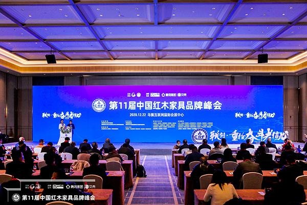 第11届中国红木家具品牌峰会在浙江乌镇互联网国际会展中心举行