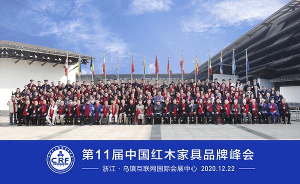 第11届中国红木家具品牌峰会圆满举行,参会嘉宾合影留念