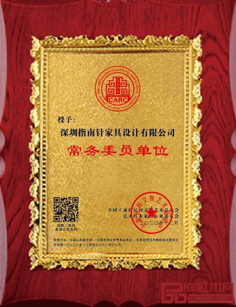 指南针设计当选全联艺术红木家具专业委员会常务委员单位