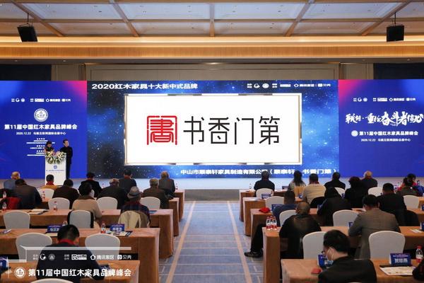 """在现场领导嘉宾的见证下,顺泰轩·书香门第荣获""""2020红木家具十大新中式品牌"""""""