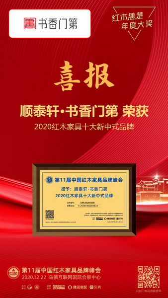 """顺泰轩·书香门第再度蝉联""""2020红木家具十大新中式品牌"""""""