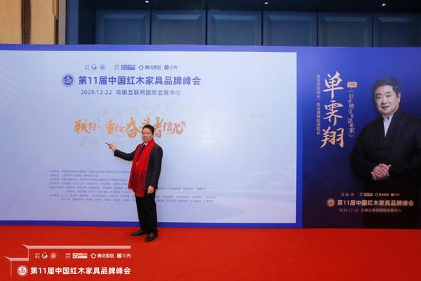 顺泰轩·书香门第董事长刘胜长受邀出席第11届中国红木家具品牌峰会