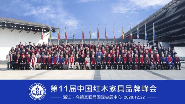 """以""""联创·重拾奋斗者信心""""为主题的第11届中国红木家具品牌峰会如期举行"""