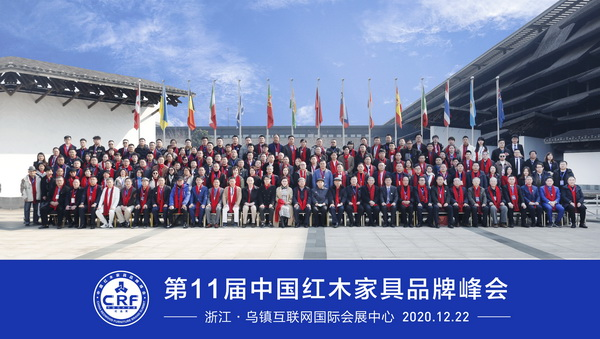 出席第11届中国红木家具品牌峰会的领导嘉宾合影留念