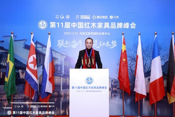 华行红木董事长黄岸峰受邀出席第11届中国红木家具品牌峰会