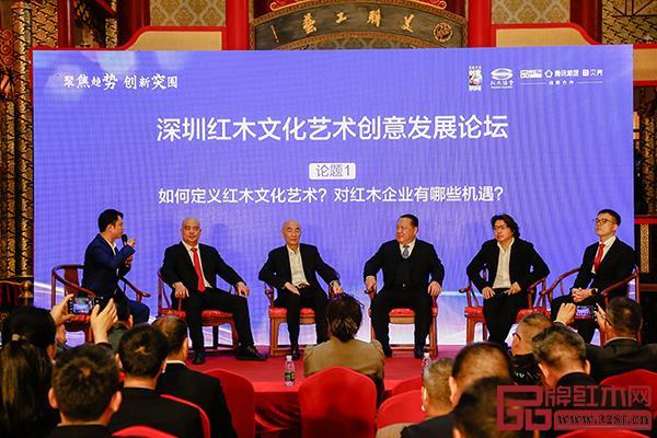 """论坛以""""聚焦趋势 创新突围""""为主题,深圳、上海、中山、东阳、新会、广西等红木产区会长开展了深层次对话交流"""
