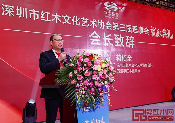 深圳市红木文化艺术协会会长、万盛宇红木董事长蒋桢全致辞,表示未来团结全体会员,同心同德,为产业及协会发展开创更加美好的未来