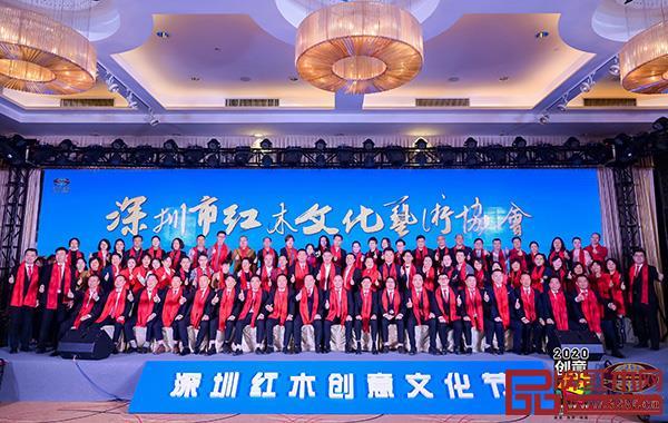 深圳市红木文化艺术协会会员合影