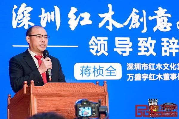 深圳市红木文化艺术协会会长、万盛宇红木董事长蒋桢全致辞