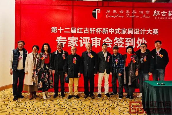 """第十二届""""红古轩杯""""新中式家具设计大赛专家评审团合影"""