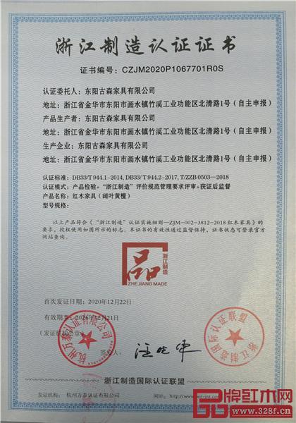 """古森红木获评""""浙江制造品字标""""认证.jpg"""