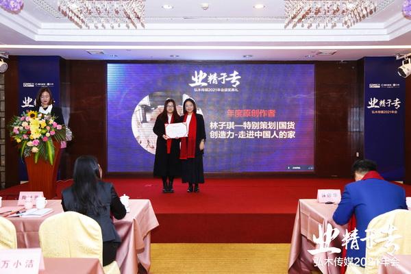 编辑部主编陶秋芳(右)为2020年度原创作者获奖者颁奖