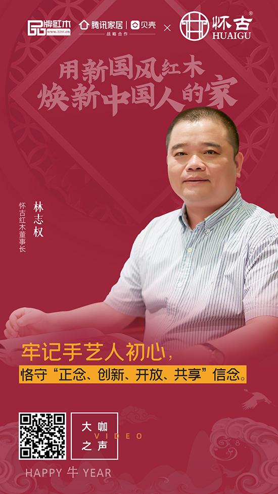 用新国风红木  焕新中国人的家
