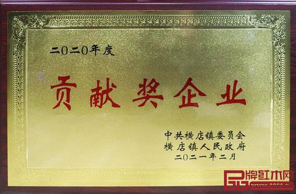 中信红木荣获综治先进集体、贡献奖企业