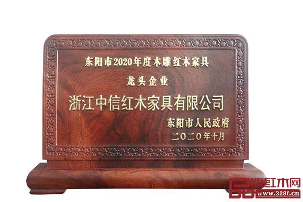 中信红木十度连膺东阳市木雕红木家具龙头企业