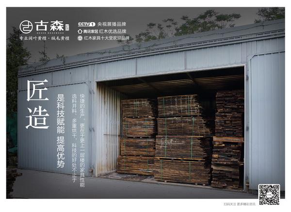 古森红木生产厂区全景