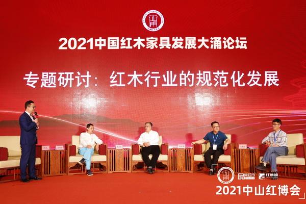红古轩家具入选2021中国红木家具发展大涌论坛,品牌创始人吴赤宇(左二)受邀出席并做分享