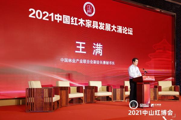 中国林业产业联合会副会长兼秘书长、中国林产工业协会执行会长王满为2021中国红木家具发展大涌论坛致辞