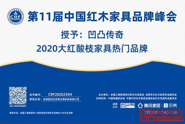 """凹凸传奇荣获""""2020大红酸枝家具热门品牌"""""""