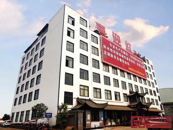 喜迎红工厂大楼