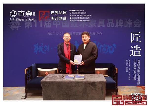 古森红木董事长吴飞阳(左一)与故宫博物院原院长、故宫学院院长单霁翔(右一)合影