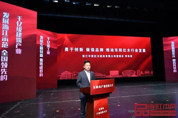 中信红木董事长李忠信出席东阳市产业发展大会并代表优秀企业上台发言