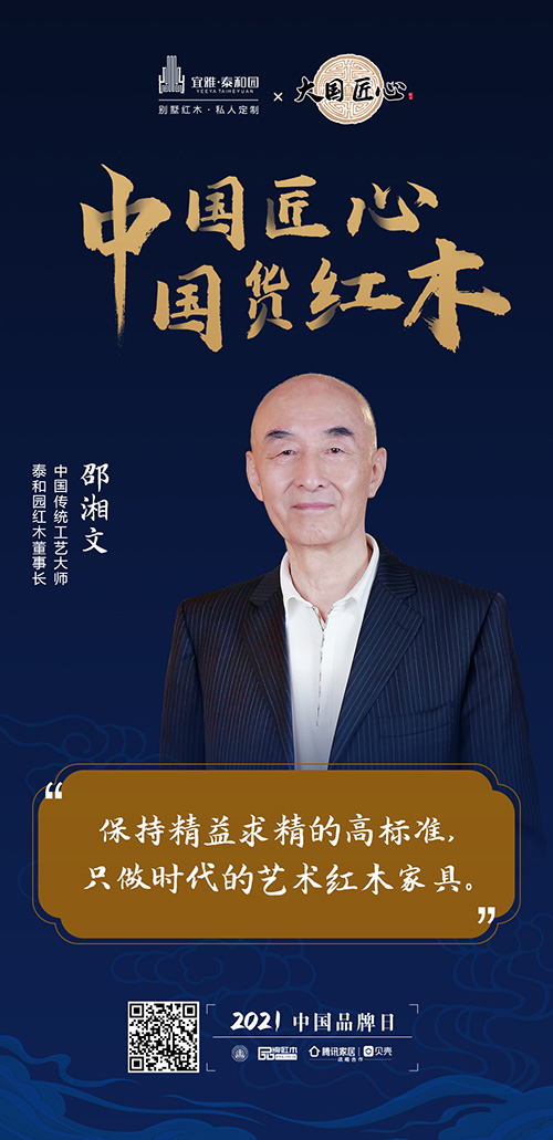 中国匠心 国货红木   2021中国品牌日特别策划
