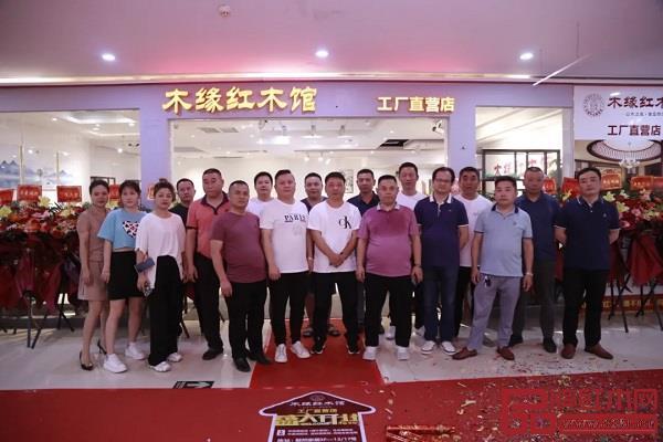 木缘红木董事长汪辉及众多嘉宾一同莅临现场,庆祝木缘红木广州南沙店开业