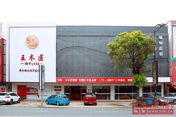 王木匠红木家具旗舰店