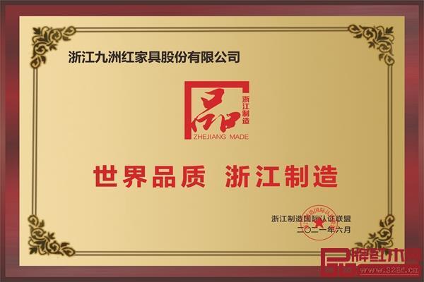 """大成尚品获评""""浙江制造品字标""""认证,彰显大企风范"""