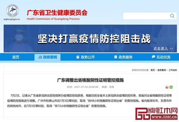 广东省疫情防控指挥部最新的发布通报