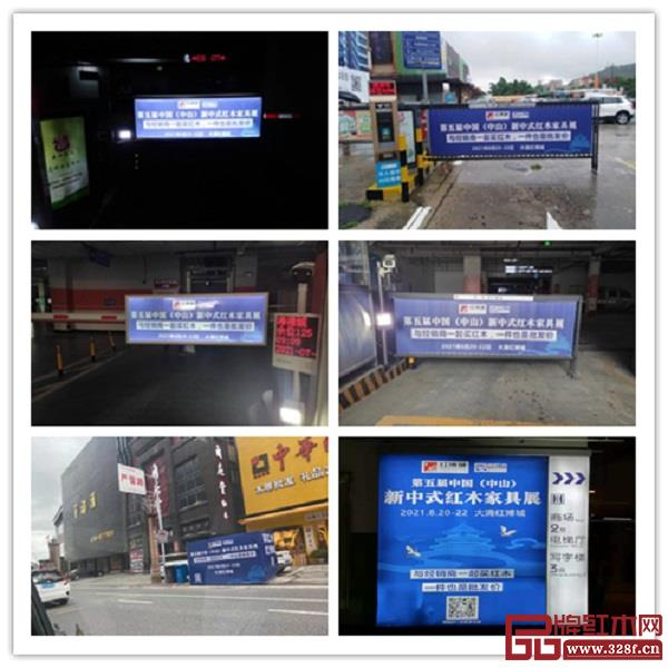 新中式红木展的线下广告覆盖数十个加油站和商业广场