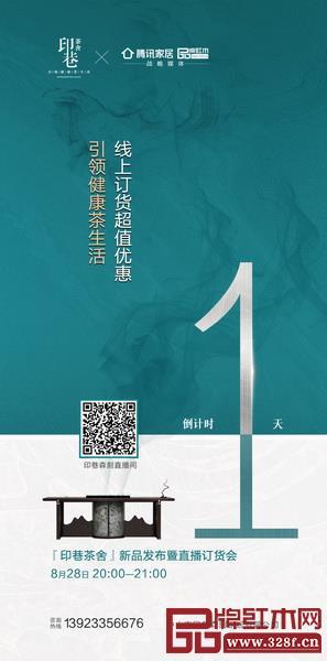 印巷茶舍新品发布暨直播订货会8月28日举行