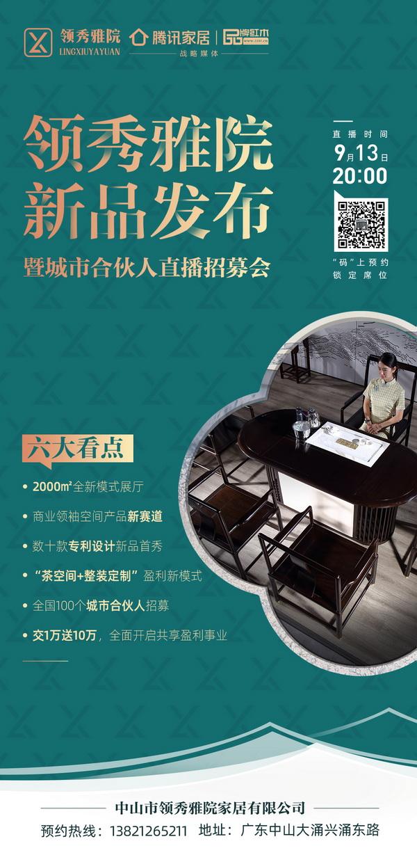 领秀雅院新品发布暨城市合伙人直播招募会将于9月13日20:00举行