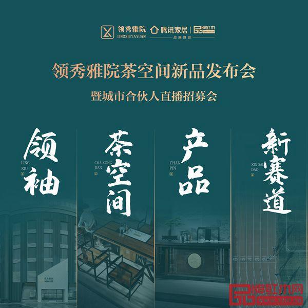 领秀雅院茶空间新品发布会暨城市合伙人直播招募会9月13日举行